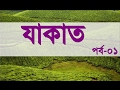 Bangla Waz 2017~যাকাত পর্ব-০১} By Sheikh Motiur Rahman Madani