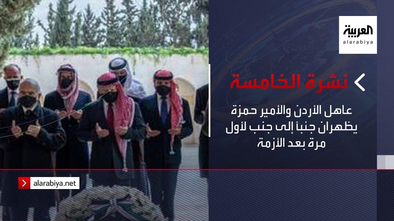 نشرة الخامسة | عاهل الأردن والأمير حمزة يظهران جنباً إلى جنب لأول مرة بعد الأزمة  - نشر قبل 34 دقيقة