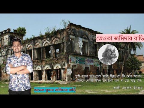Download তেওতা জমিদার বাড়ি#অনেক ভয়ংকর ছিলো ভিতরে#mahbub#manikganj#কাজী নজরুলএর একটা লাইন#জমিদার বাড়িথেকে লেখা