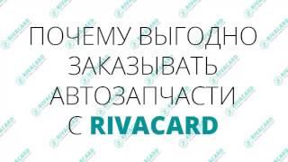 Видео отзыв по покупке автозапчастей с RIVACARD(В этом видео вы узнаете как заказывать автомобильные запчасти с помощью РИВАКАРД, а также поймёте почему..., 2016-10-04T17:01:10.000Z)