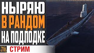 ПОДВОДНЫЕ ЛОДКИ 10 УРОВНЯ ⚓ World of Warships