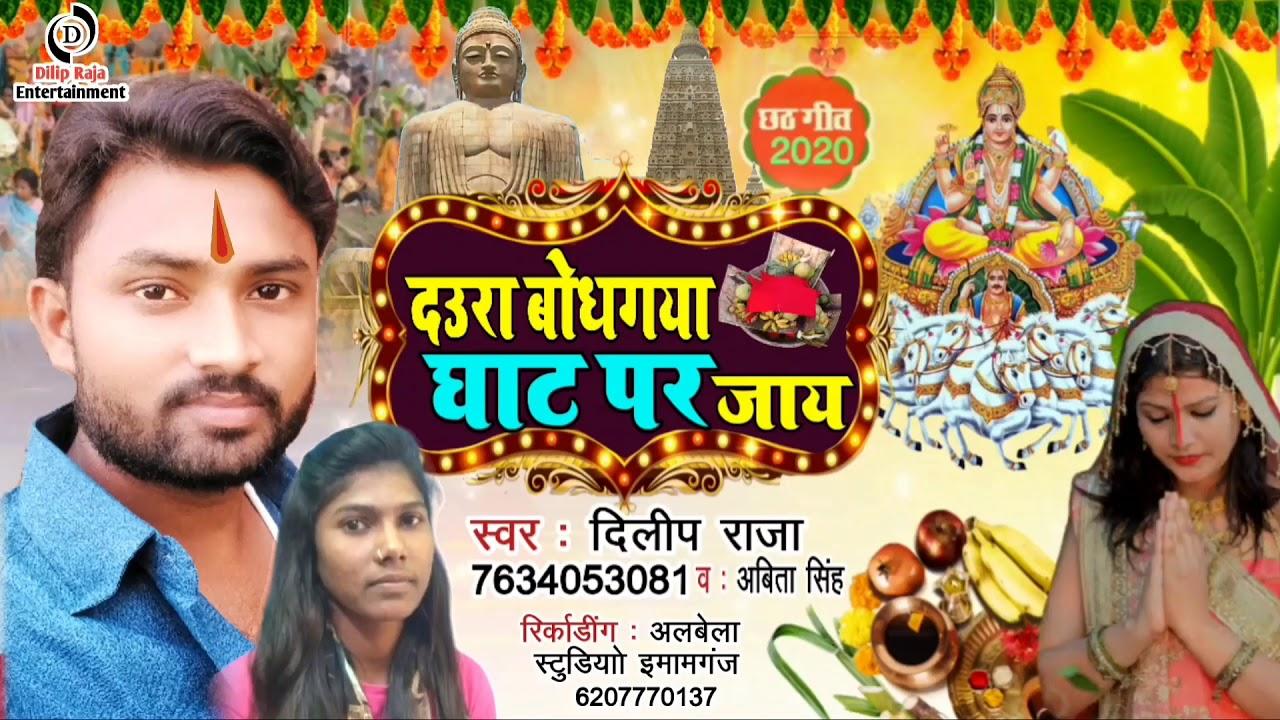 ||बहंगी बोधगया घाट प जाय || #Dilip Raja &#Abita Singh || Bhojpuri New छट गीत 2020 ||दिलीप राजा ||