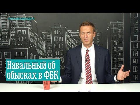 Навальный об обысках