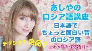 [あしやのロシア語講座]日本語でちょっと面白い音のロシア語の単語!!デブ鹿って誰?‼