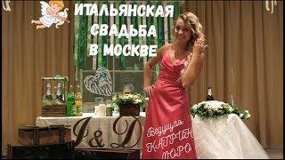 ИТАЛЬЯНСКАЯ ВЕСЕЛАЯ СВАДЬБА В МОСКВЕ | ведущая свадьбы Катрин Моро