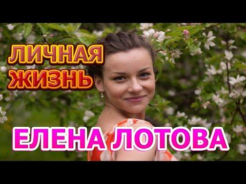Елена Лотова - биография, личная жизнь, муж, дети. Актриса сериала Горячая точка (2020)