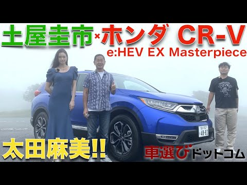 【ドリキンとCR-V】ホンダ CR-Vを土屋圭市と太田麻美が徹底解説!! 世界でイチバン?売れてるらしいホンダ車、CR-Vの実力とは?HONDA CR-V Drift King's Review