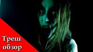 Треш обзор на ужасы: Аура (2018)