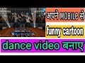 Apne mobile se funny cartoon dance video kaise banaye