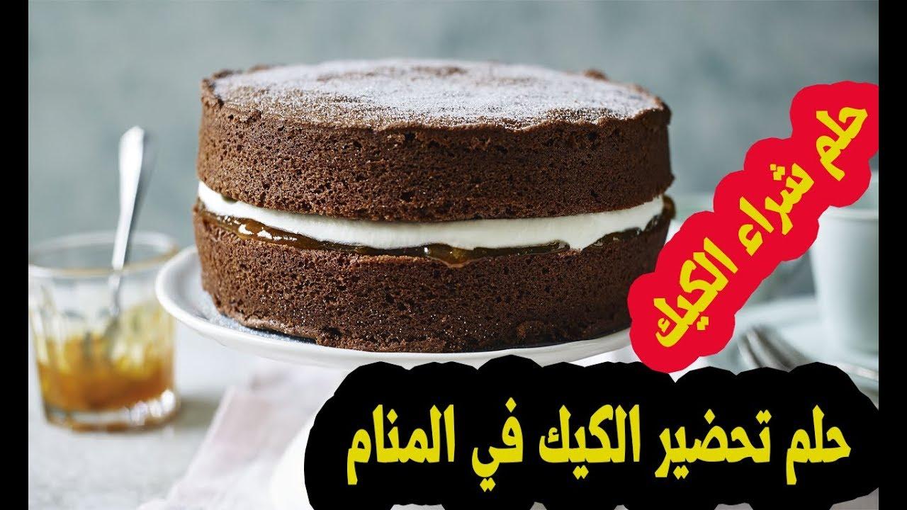 حلم تحضير وشراء الكيك في المنام صنع الكيك في المنام Youtube