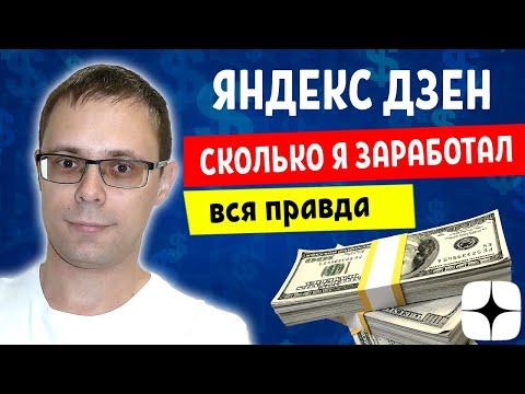 Яндекс дзен сколько я заработал за январь 2020 года | Вся правда о яндекс дзен и реальный заработок
