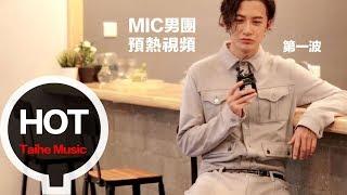 MIC 男團 預熱視頻 Part.1