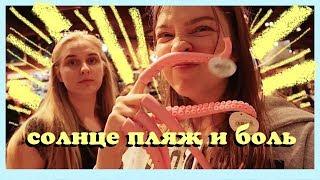 как я после этого осталась жива? (vlog 21) | Polina Sladkova