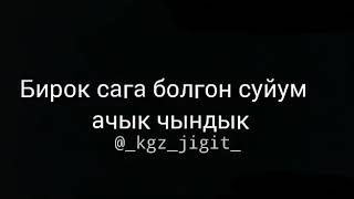 сУЙУУ ЖОНУНДО
