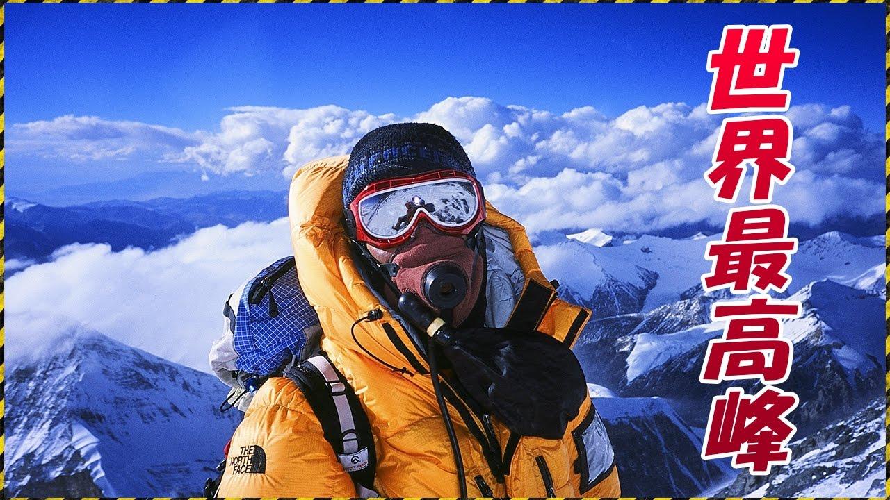 【エベレスト】4500万年前まで世界最高峰は海底にあった!?【雑学】