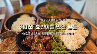 남천동 스스키노, 남천동 카페 텐투텐커피, 메가커피 이…