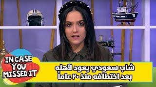 شاب سعودي يعود لأهله بعد اختطافه منذ 20 عاماً - In Case You Missed It - كرفان
