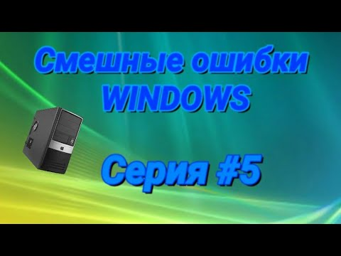 Смешные ошибки Windows с Саней. Серия #5. Windows СССР, 98, Vista