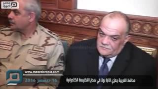 مصر العربية | محافظ الغربية يعزي الانبا بولا في ضحايا الكنيسة الكتدرائية