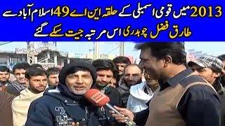 Halqa NA-49 Islamabad Say Tariq Fazal Chaudhry Jeet Sakye Gaye - Headlines - Dunya News