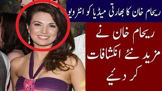 Reham khan latest interview To Indian Media/Exclusive/Shocking