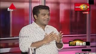 Pathikada Sirasa TV 26th August 2019 Thumbnail