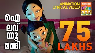 I Love you Mummy  | Animated Lyrical Video | Bhaskar The Rascal | Rafeeque Ahammed | Deepak Dev