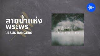 JESUS RANGERS - สายน้ำแห่งพระพร [Official Audio] New single