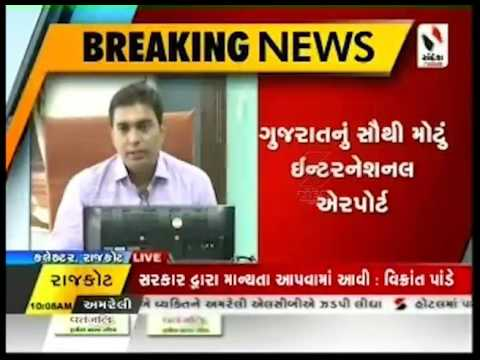 Gujarat's Big International airport at Rajkot॥ Sandesh News