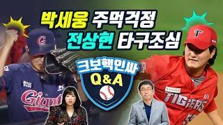 박세웅 울분 전상현 황당부상 / 지금까지 선수 벌금 총액은? / 나주환  류지혁 근황 [Q&A①]