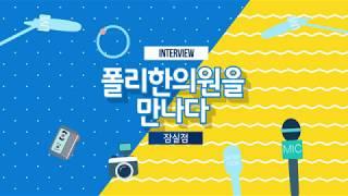 [인터뷰] 폴리한의원 잠실점 송동석 원장님 풀 버전