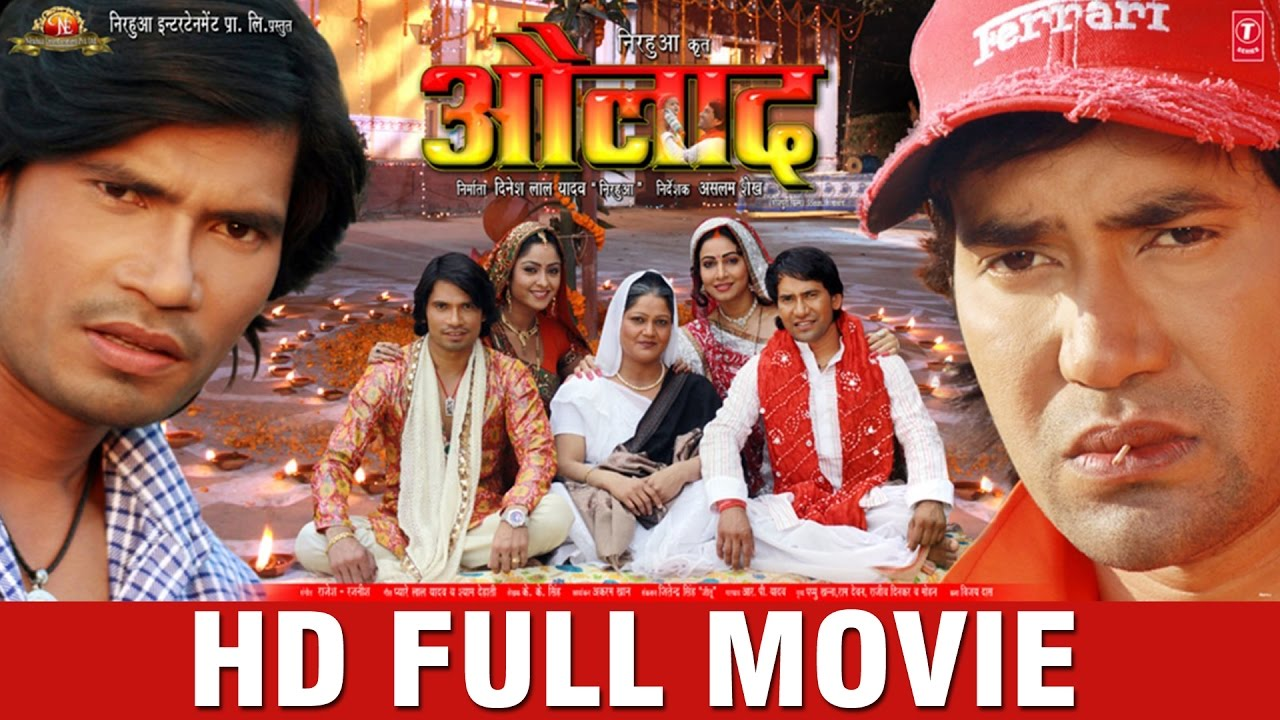 Aulad | Full Bhojpuri Movie | Dinesh Lal Yadav