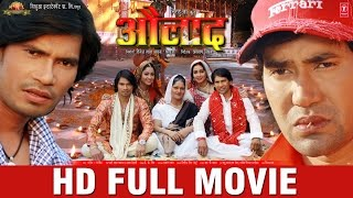 Aulad | Full Bhojpuri Movie | Dinesh Lal Yadav ...