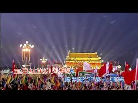 歌唱祖国 (有字幕伴唱)