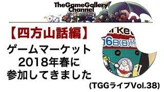 TGGボードゲームライブ  【Vol.38】 ゲームマーケット2018春
