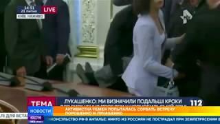 Лукашенко засмеялся, увидев голую женщину на встрече с Порошенко