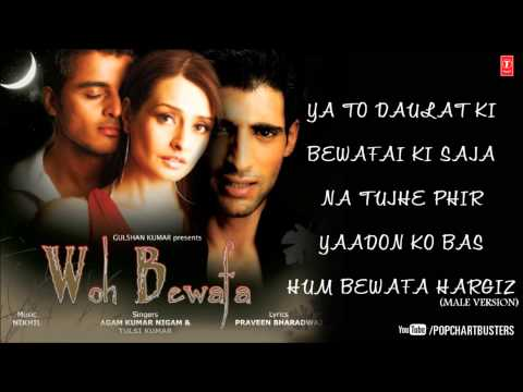 Woh Bewafa Full Songs Jukebox 1  Hits Of Agam Kumar Nigam & Tulsi Kumar