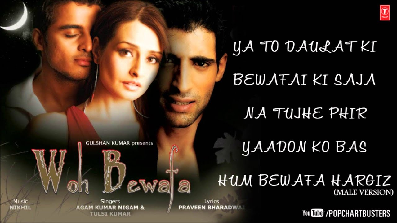 bewafa sanam mp3 songs free download zip file
