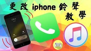 iphone更改鈴聲教學