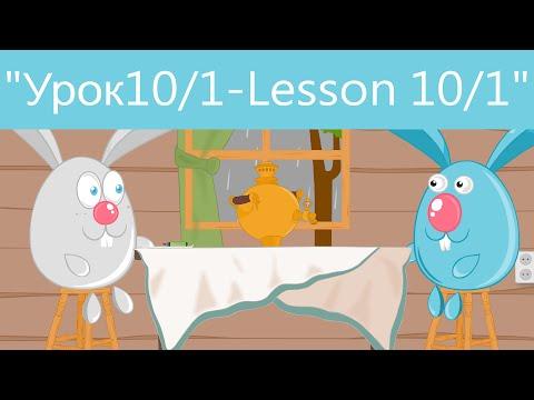 Как по английски заяц и кролик