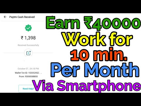 Earn ₹1000 daily from your smartphone | best online job