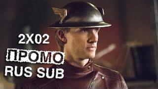 Флэш (The Flash) 2 сезон 2 серия Промо (RUS SUB)
