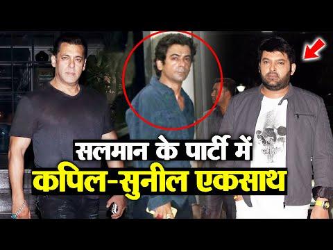 Salman Khan के Party में Kapil Sharma और Sunil Grover का हुआ आमना-सामना