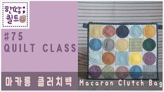 #75 [한땀퀼트] 달콤한 가방 마카롱 클러치백을 만들…