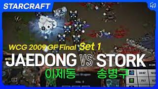 WCG 2009 GF StarCraft Final, Set 1 - Jaedong vs Stork