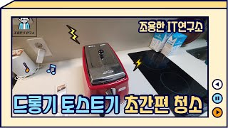 드롱기 토스트기 초간편 청소하기