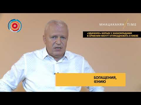«Удачную» борьбу с казнокрадами в Армении могут отпраздновать в Киеве
