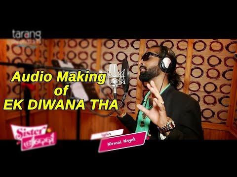 Ek Diwana Tha || Audio Making || Sister Sridevi || Odia Film 2017 || Babushan, Shibani ||TCP