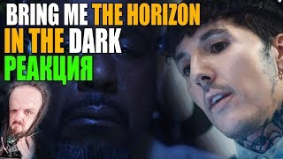РЕАКЦИЯ на Bring Me The Horizon - In The Dark