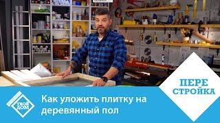 видео Как положить плитку в ванной комнате на деревянный пол?